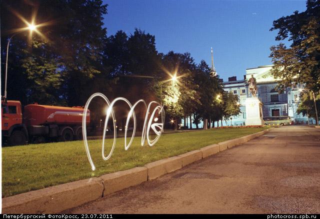 Фотокросс «17-й ночной», кросс Привидение команды №8
