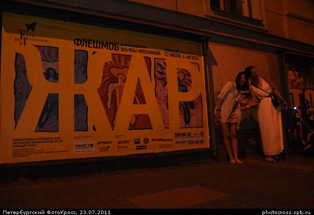 Фотокросс «17-й ночной», кросс Жара команды №28