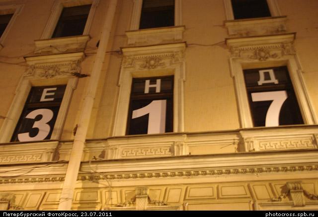 Фотокросс «17-й ночной», кросс Почему? команды №55